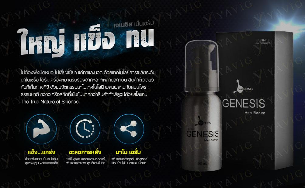 genesis-men-serum2