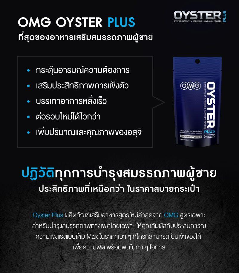 omgoysterplus2