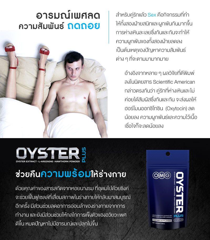 omgoysterplus7