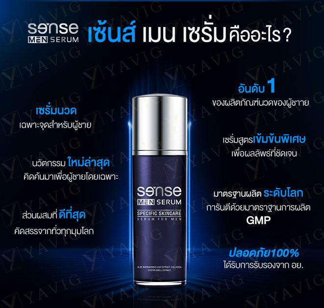 sense-men-serum1