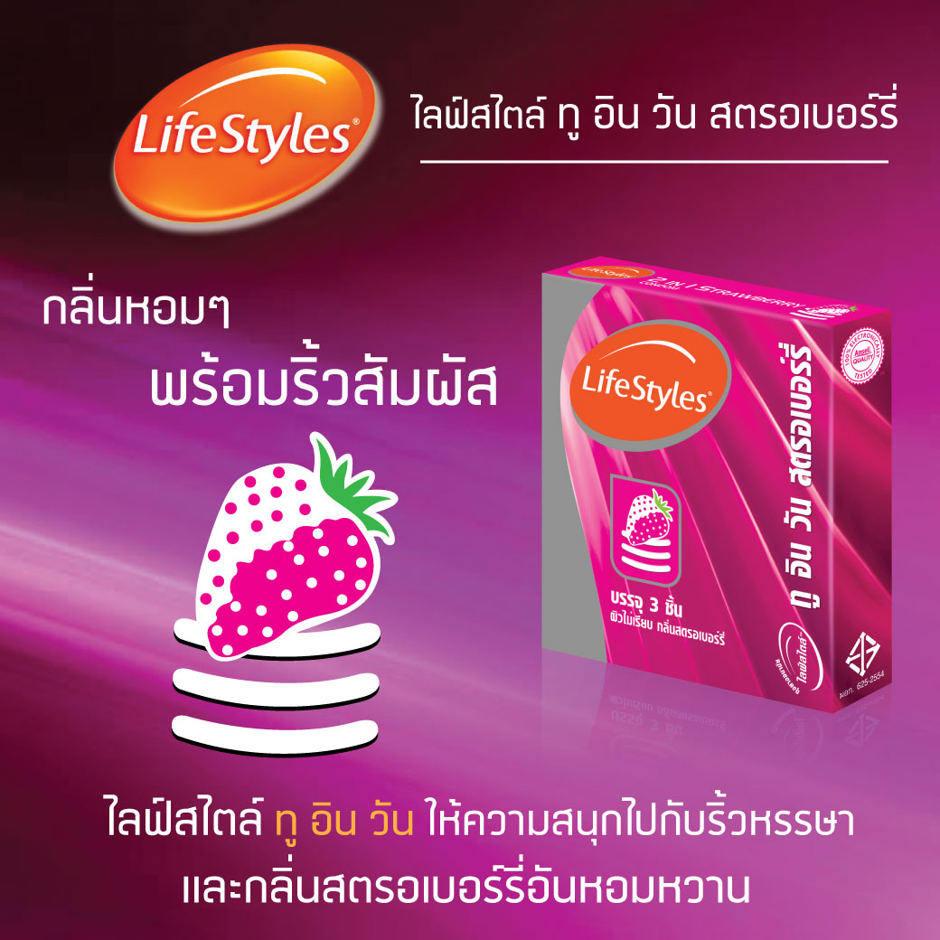 lifestyles-2-in-1-strawberry-condom1