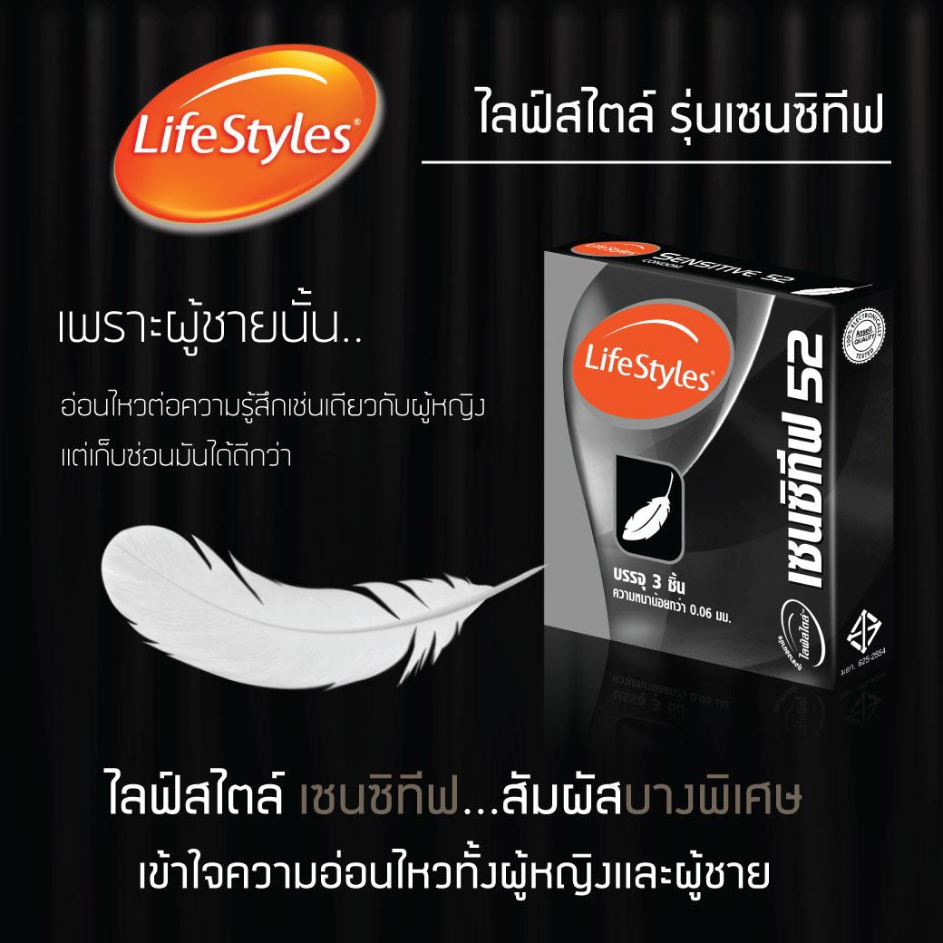 lifestyles-sensitive1