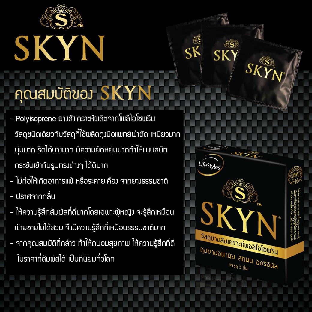 lifestyles-skyn2