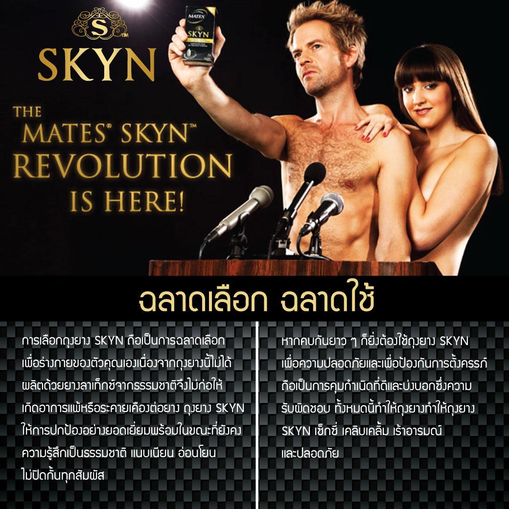lifestyles-skyn4