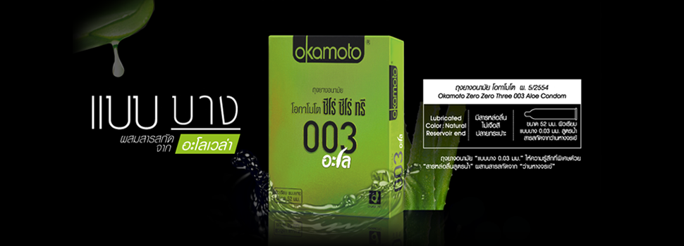 okamoto-003-aloe
