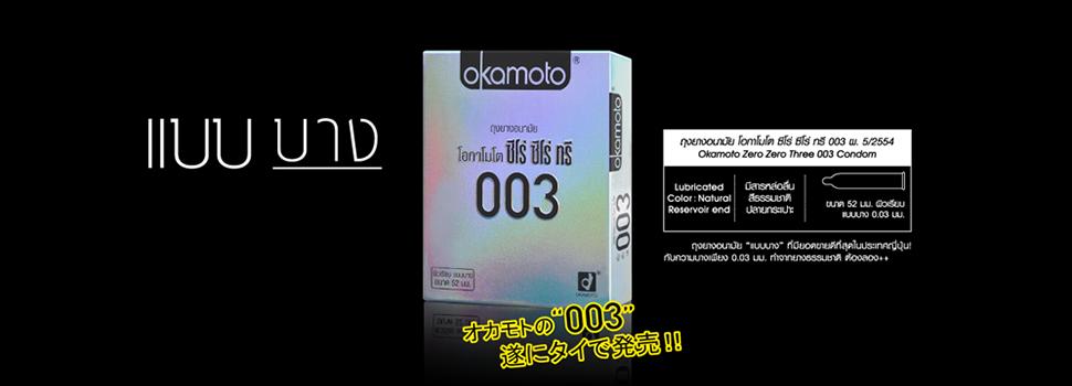 okamoto-003