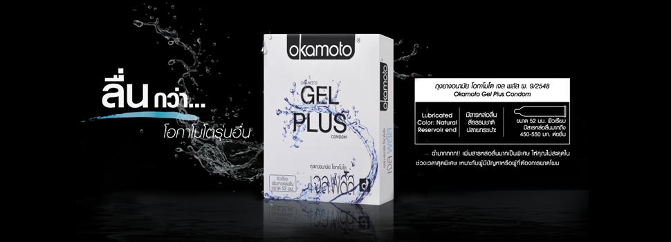 Okamoto Gel Plus