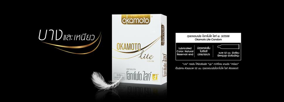 okamoto-lite