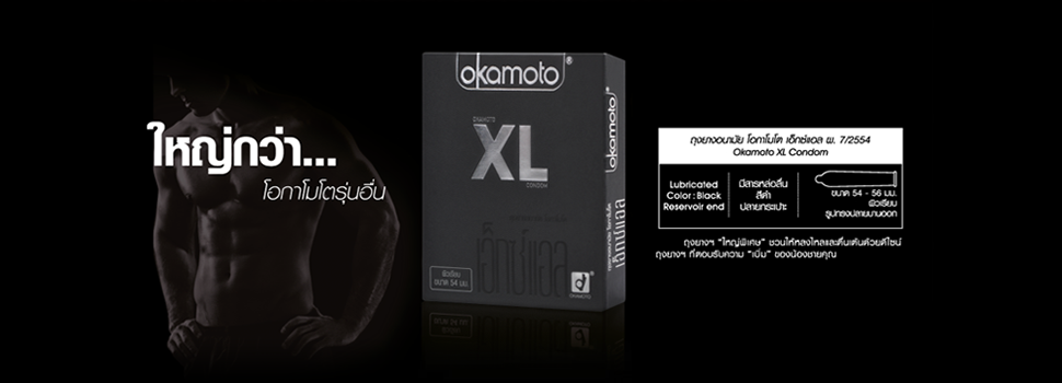okamoto-xl