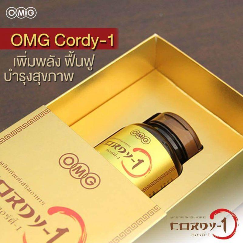 OMG cordy 1